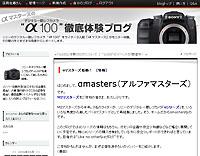 「α100」徹底体験ブログ