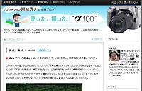 """アベっちさんの『使った、撮った""""α100""""』ブログが最終回"""