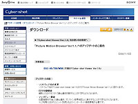Picture Motion Browserアップデートのご案内