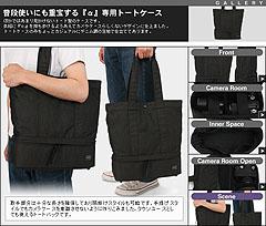 吉田カバン「α」専用三脚トートケースのミニレビュー