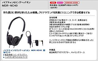 新型ノイズキャンセリングヘッドホン『MDR-NC40』発表