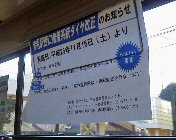 20131116_増回_fb.jpg
