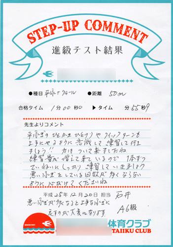20131220_スワロー_blg.jpg