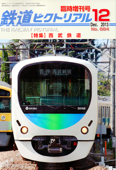 201312xx_鉄道_blg.jpg