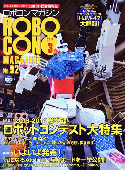 20140222_Robocon_blg.jpg