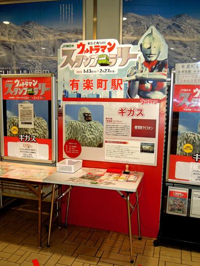 20150119_Ultraman_blg.jpg