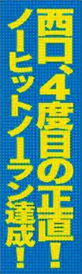 20150202_Nishi_blg.jpg