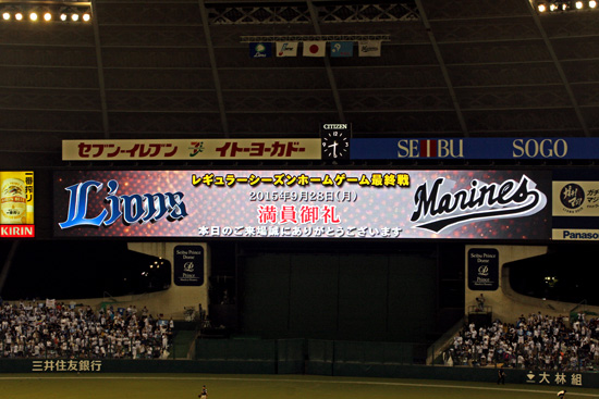 20150928_Lions08_blg.jpg
