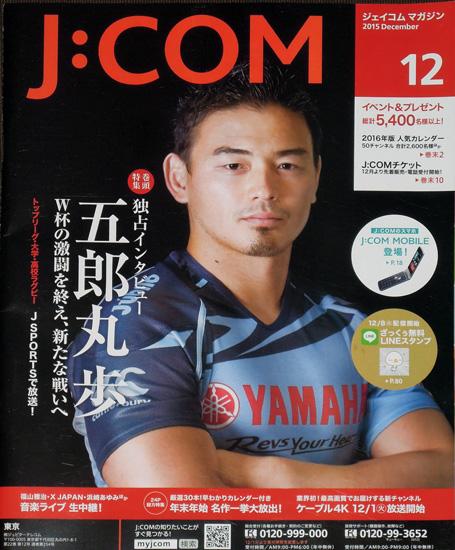20151128_JCOM_blg.jpg