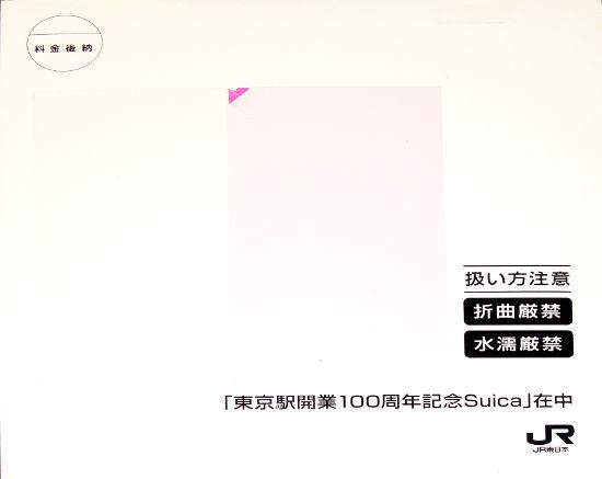20151203_Suica_blg.jpg