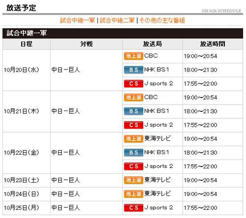 CS2010Schedule_blg.jpg
