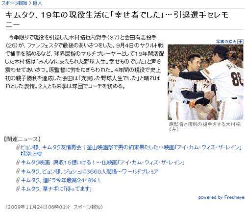 キムタク記事_blg.jpg