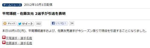 チャラ尾20121001_01_blg.jpg