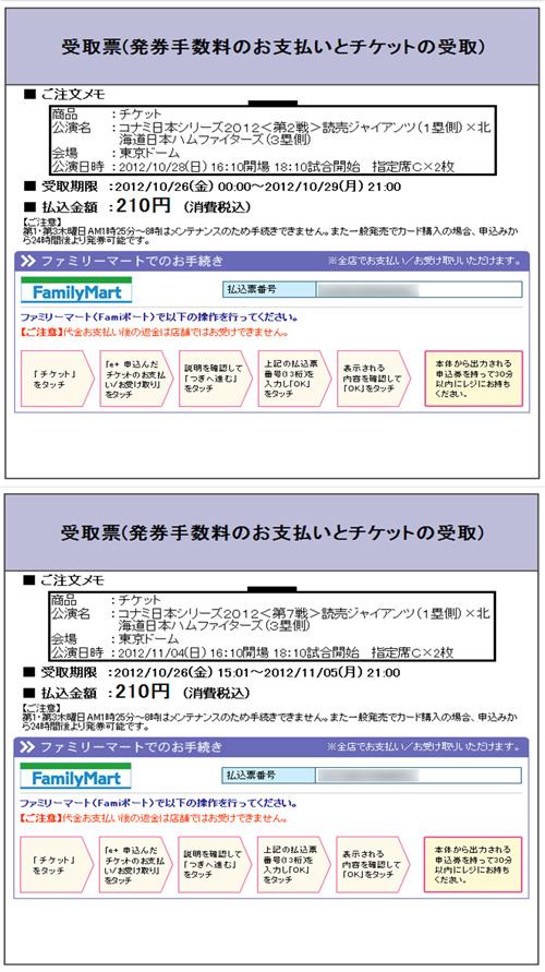 日本シリーズ2012_blg.jpg