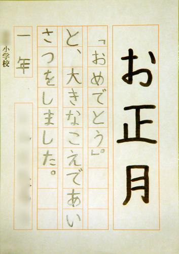 書き初め2010_02_blg.jpg
