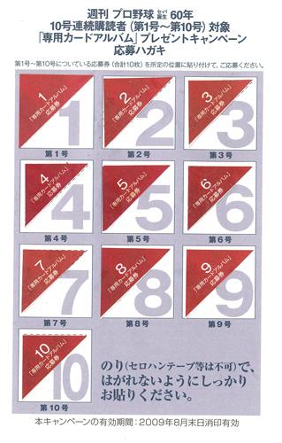 週刊NPB60thキャンペーン_blg.jpg