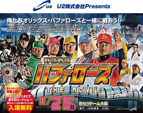 野球戦隊01_blg.jpg