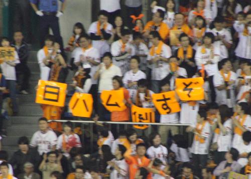 Giants20091024_57_blg.jpg