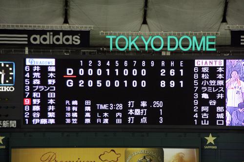 Giants20091024_58_blg.jpg