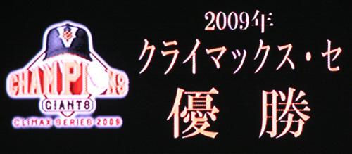 Giants20091024_82_blg.jpg