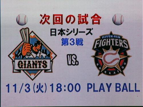 Giants20091024_94_blg.jpg