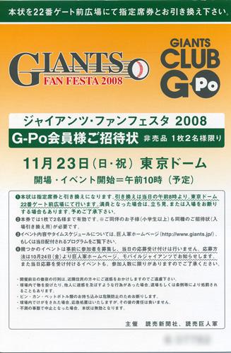 GiantsFesta2008_blg.jpg