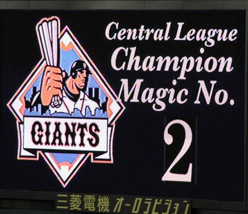 Giants_20081008_40_blg.jpg