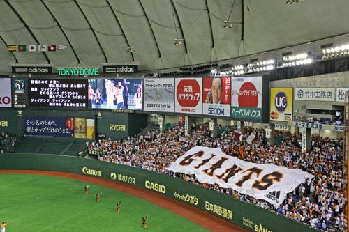 Giants_20081008_42_blg.jpg