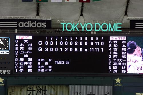 Giants_20100911_63_blg.jpg