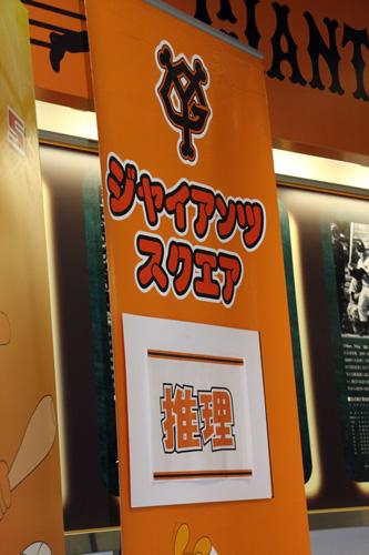 Giants_20100922_01_blg.jpg