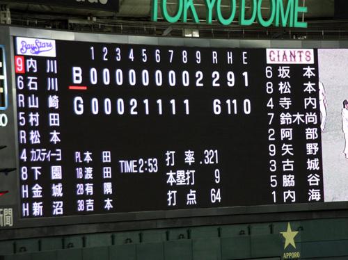 Giants_20100922_17_blg.jpg