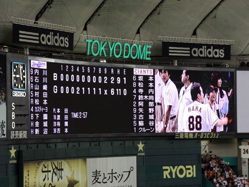 Giants_20100922_21_blg.jpg