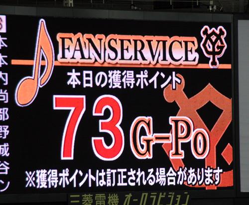 Giants_20100922_22_blg.jpg