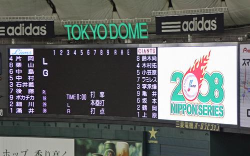 NihonSeries_20081101_13_blg.jpg