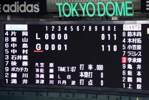 NihonSeries_20081101_18_blg.jpg