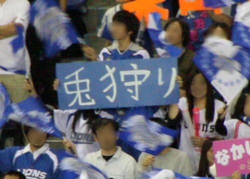 NihonSeries_20081101_25_blg.jpg