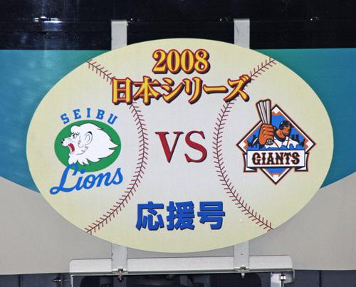 NihonSeries_20081106_02_blg.jpg