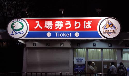 NihonSeries_20081106_03_blg.jpg