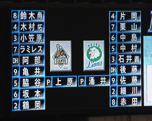 NihonSeries_20081106_07_blg.jpg