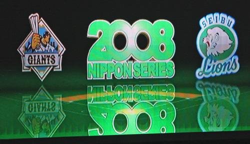 NihonSeries_20081106_08_blg.jpg