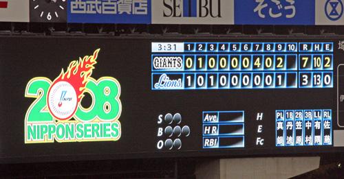 NihonSeries_20081106_23_blg.jpg
