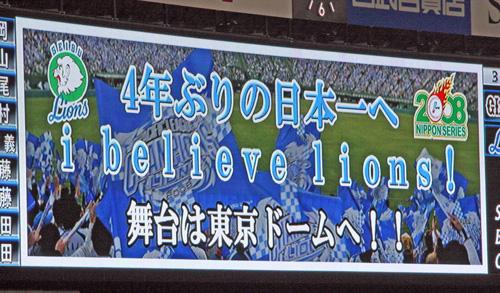 NihonSeries_20081106_25_blg.jpg