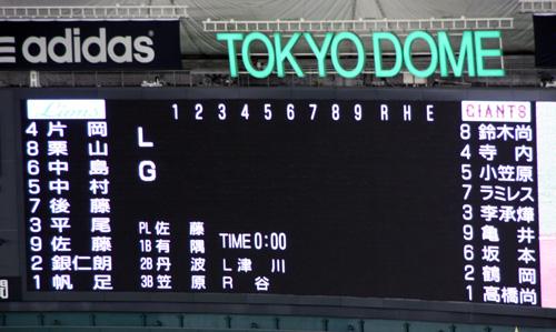 NihonSeries_20081108_01_blg.jpg