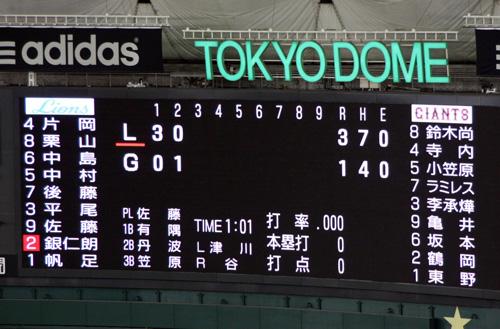 NihonSeries_20081108_12_blg.jpg