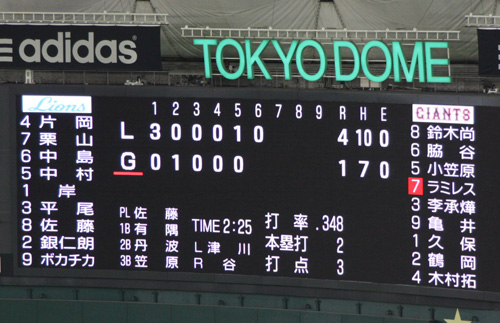 NihonSeries_20081108_20_blg.jpg