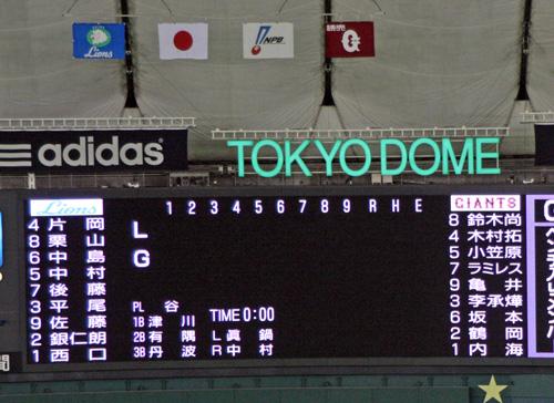 NihonSeries_20081109_02.jpg