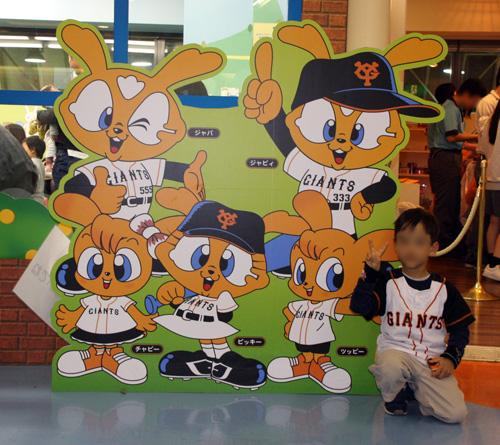 NihonSeries_20081109_14.jpg