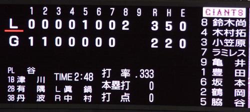 NihonSeries_20081109_33.jpg