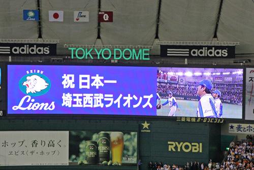 NihonSeries_20081109_40.jpg