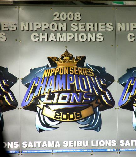 NipponSeries20081109_01.jpg